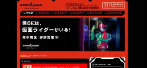 仮面ライダーザディナー