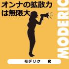 moderic_1