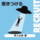 recruit_1